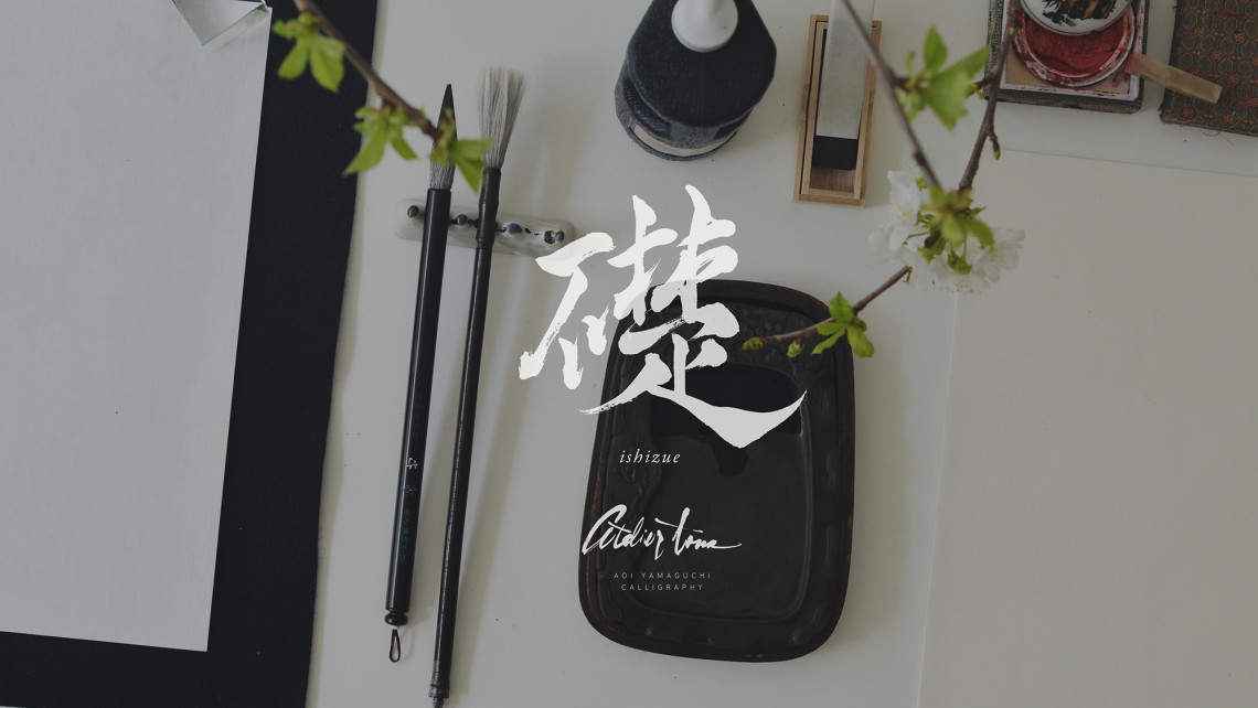 March 2016 – AOI YAMAGUCHI CALLIGRAPHY